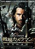 戦場カメラマン 真実の証明 [DVD]