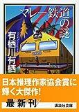 マレー鉄道の謎 (講談社文庫)