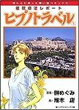 催眠療法レポートヒプノトラベル 1 新版 (1) (ほんとにあった怖い話コミックス)
