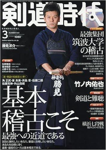 剣道時代 2016年3月号