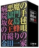 金田一耕助の事件匣[DVD]