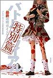 バトル・ロワイアル特別篇 最終攻略ガイドブック