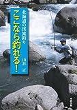 北海道の渓流釣り ここなら釣れる!