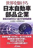 世界を駆けろ 日本自動車部品企業―欧米からBRICsへ拡大する市場競争