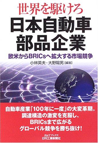 世界を駆けろ日本自動車部品企業