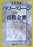 鉱物図鑑 パワーストーン百科全書331—先達が語る鉱物にまつわる叡智