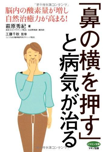 「鼻の横を押す」と病気が治る