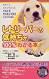 レトリーバーの気持ちが100%わかる本―大きくて、人なつっこくて、お調子者。無邪気な笑顔のヒミツに迫る (Seishun super books)