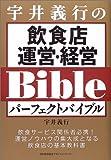 宇井義行の飲食店運営・経営パーフェクトバイブル