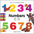 My First Bilingual Book - Numbers (English-Korean)