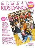 ダンス・スタイル・キッズ はじめよう!KIDS DANCE(ポスター付き)