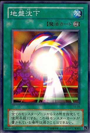 【シングルカード】遊戯王 地盤沈下 TB-20 ノーマル