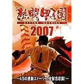 熱闘甲子園2007 ~49の感動ストーリー、全試合収録!~(2枚組) [DVD]
