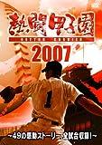 熱闘甲子園2007 ~49の感動ストーリー、全試合収録!~(2枚組)