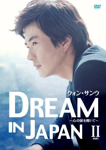 クォン・サンウ DREAM IN JAPAN ~心の扉を開いて~ PART II [DVD]