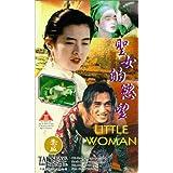 Sheng nu de yu wang [VHS]