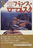 フランス・ロマネスク (世界歴史の旅)(饗庭 孝男)