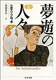 夢遊の人々 上 (全2巻) (ちくま文庫)