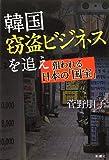 「韓国窃盗ビジネスを追え」菅野 朋子