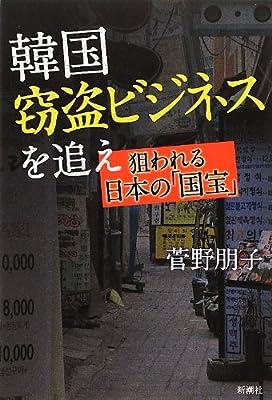 韓国窃盗ビジネスを追え: 狙われる日本の「国宝」