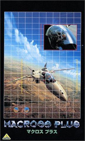 マクロス プラス Vol.4 [VHS]