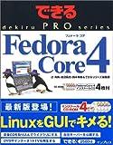 できる PRO Fedora Core 4 (できるPROシリーズ)