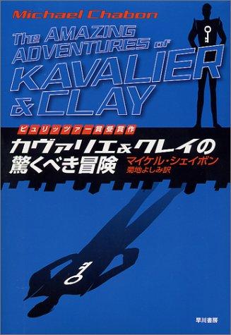 Kavalier-0 - Clay's amazing adventure