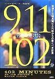 """ジム・ドワイヤー, ケヴィン・フリン """"9.11生死を分けた102分 崩壊する超高層ビル内部からの驚くべき証言"""""""