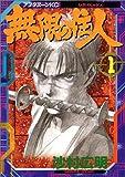 無限の住人(1) (アフタヌーンKC (90)) [コミック] / 沙村 広明 (著); 講談社 (刊)