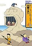 かいしゃいんのメロディー(3) (バンブーコミックス 4コマセレクション)