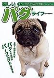 楽しいパグライフ—すべてがわかる完全犬種マニュアル