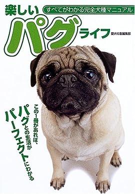 楽しいパグライフ (すべてがわかる完全犬種マニュアル)