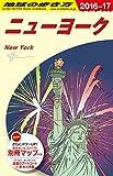 B06 地球の歩き方 ニューヨーク 2016~2017