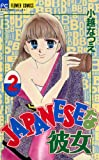 JAPANESEな彼女(2) (フラワーコミックス)