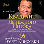 Rich Dad's CASHFLOW Quadrant: Rich Dad's Guide to Financial Freedom [Russian Edition] | Robert T. Kiyosaki