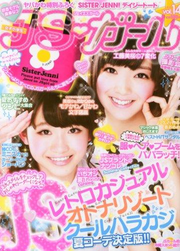 JSガール Vol.14 2013年 06月号 [雑誌]