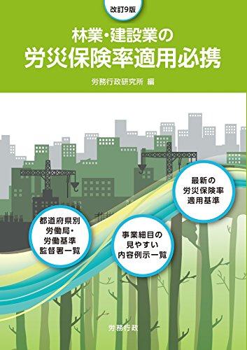 改訂9版 林業・建設業の労災保険率適用必携