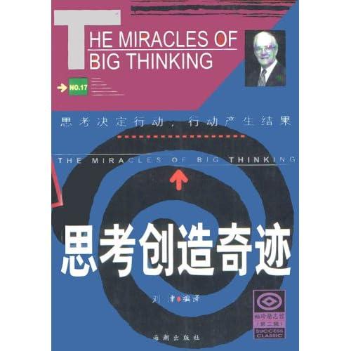 思考创造奇迹