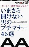 いまさら聞けない男のプチマナー 46選 (All About Books)