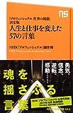 「プロフェッショナル 仕事の流儀」決定版 人生と仕事を変えた57の言葉 (NHK出版新書 362)