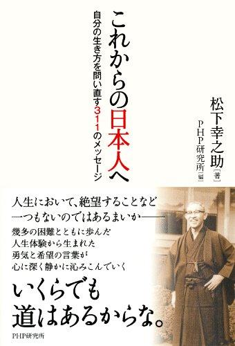 これからの日本人へ 自分の生き方を問い直す311のメッセージ