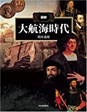 大航海時代とスペイン・ポルトガルの最盛期を支えた『非ヨーロッパ世界からの富の流入(収奪)』