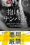 抱けるナンパ術 ――出会いからベッドにいたるアルファ男の心得 (フェニックスシリーズ)