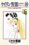 ケイリン野郎(28) (ジュディーコミックス)