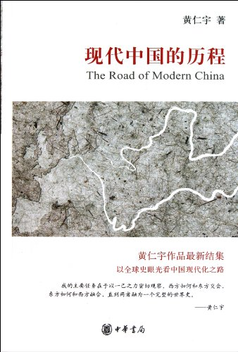 The Road of Modern China (Chinese Edition)