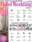 Hotel Wedding No.31 (生活シリーズ)