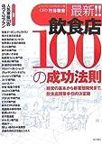 最新!!飲食店100の成功法則—経営の基本から新業態開発まで。飲食店開業手引の決帝版