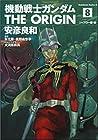機動戦士ガンダム THE ORIGIN 第8巻