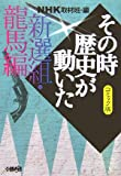 NHKその時歴史が動いたコミック版 新選組・龍馬編 (ホーム社漫画文庫)
