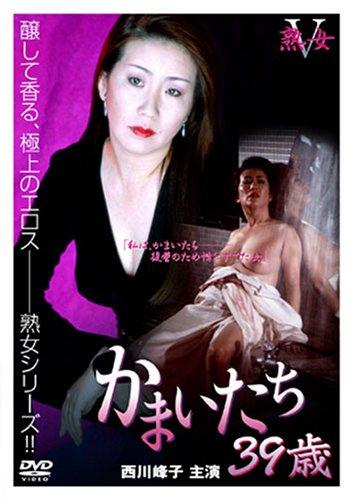 かまいたち39歳 [DVD]